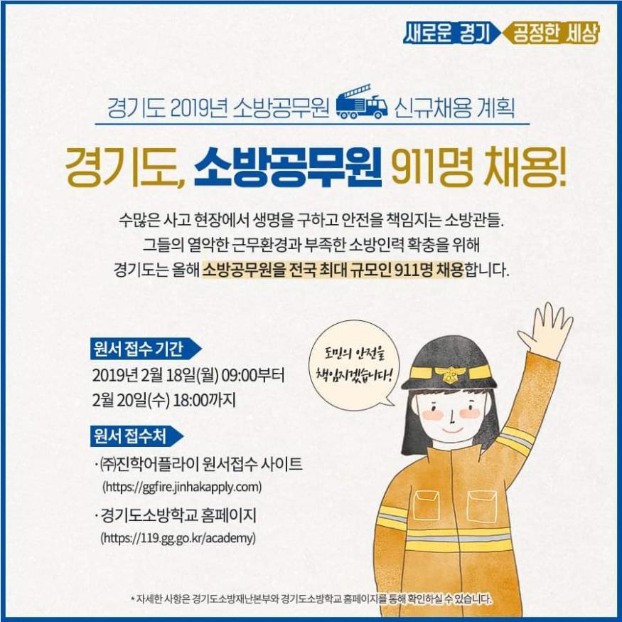2019 경기도 소방공무원 신규채용 계획.png
