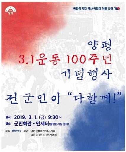 01 3.1운동 100주년 기념행사 홍보문 (1).jpg