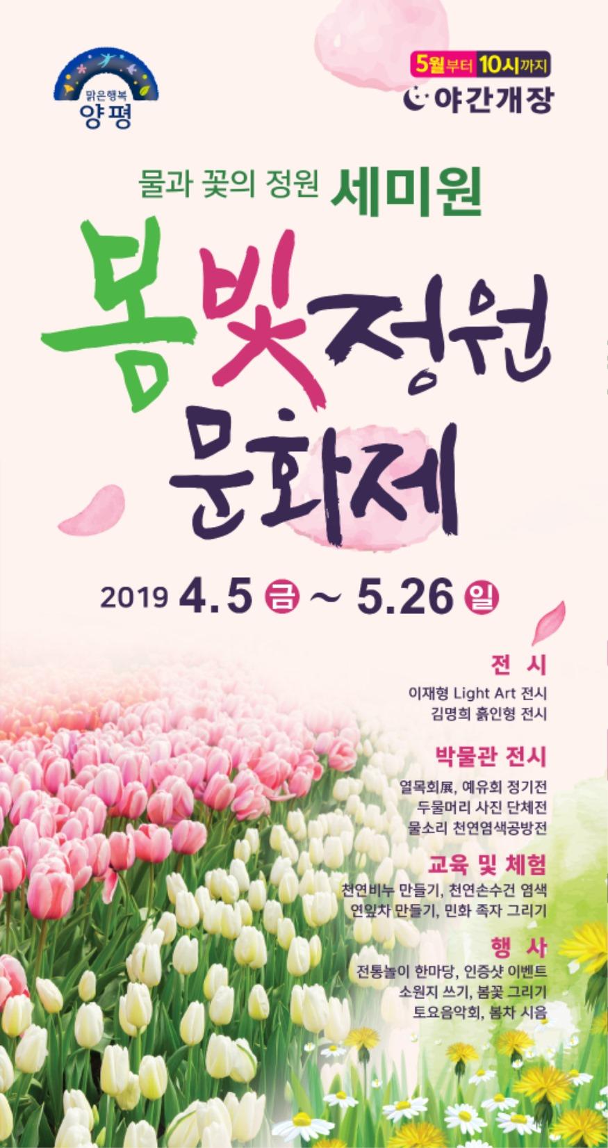 세미원 봄빛정원문화제.jpg