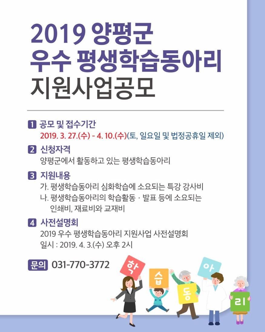 04 평생학습동아리지원사업홍보이미지.jpg