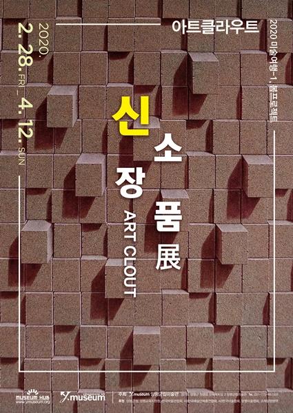 03 아트클라우드전 포스터.jpg