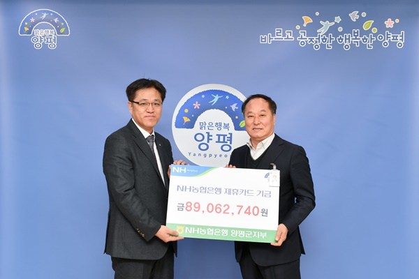 02 농협은행 기금전달(1).JPG