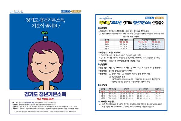 02 청년기본소득 홍보물.png
