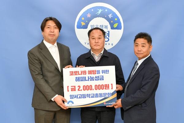 02 사회단체 성금 기탁(7)(양서고등학교총동문회).JPG