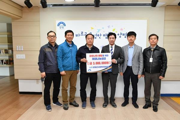 02 사회단체 성금 기탁(2)(양평군사회복지협의회).jpg