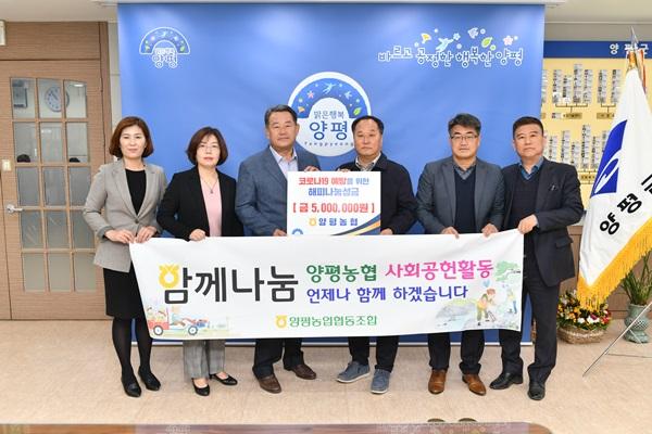 02 사회단체 성금 기탁(8)(양평농협).JPG