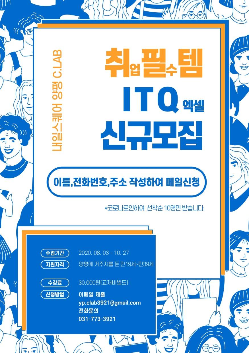 03 ITQ 엑셀 홍보포스터(1).jpg
