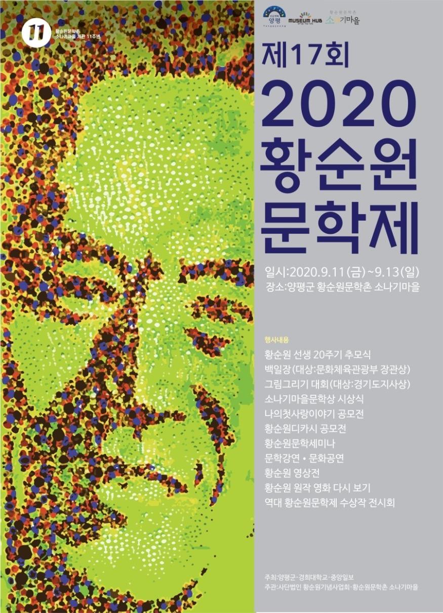 01 제17회 황순원문학제 포스터(1).jpg
